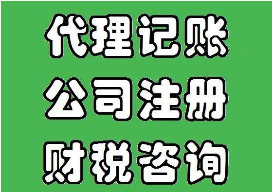 济南注册公司