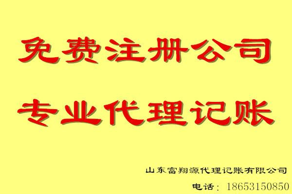 济南代理记账公司